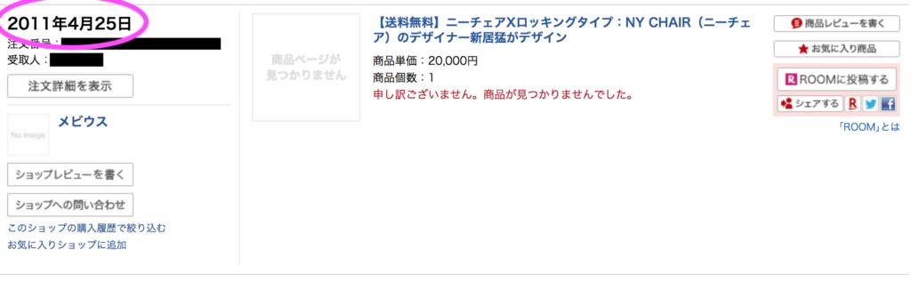 ニーチェアXロッキング 購入履歴 2011年購入