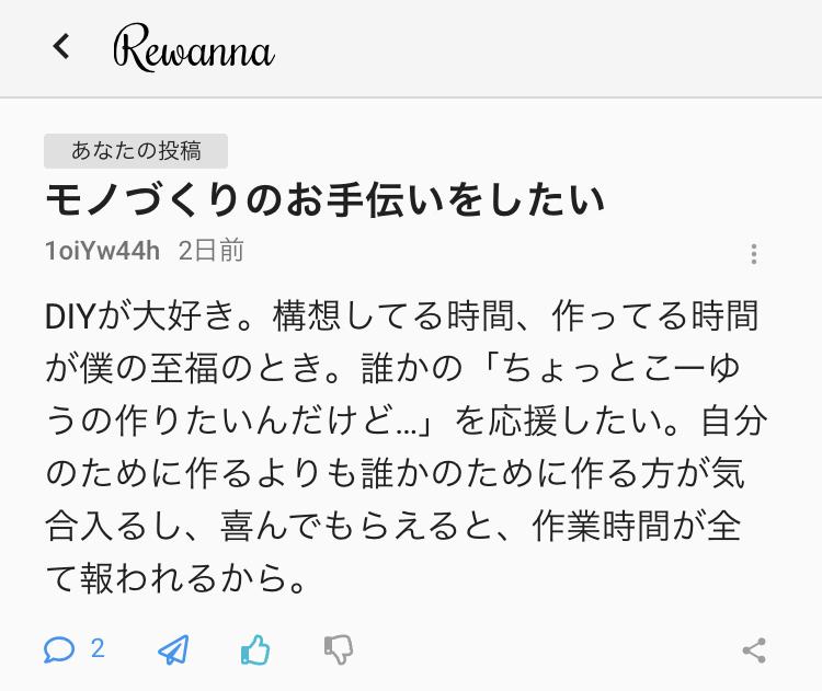 Rewanna投稿画面